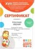 дипломы и благодарности_1